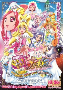 Pretty Cure Film Poster