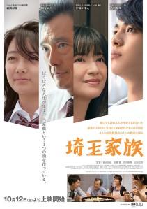 Saitama Family Film Poster