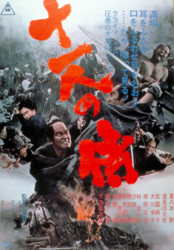 Samurai Rebellion Film Poster