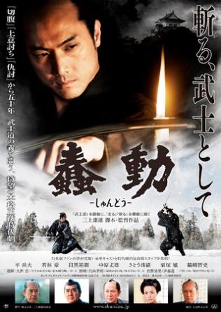 Shundou Film Poster