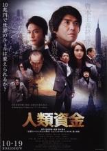 The Human Trust Film Poster