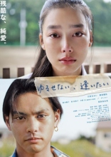 Again Yurusenai Aitai Film Poster
