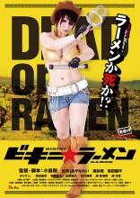 Bikini Ramen Film Poster