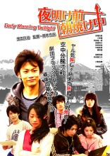 Early Morning Twilight Film Poster