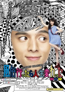Fu-zoku Changed My Life Film Poster