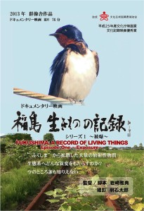 Fukushima A Record of Living Things Episode One Exposure