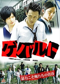 Gebaruto Film Poster
