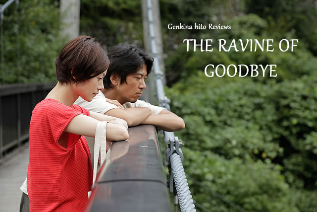Genki The Ravine of Goodbye Review Banner