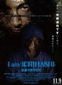 Ichihashi Film Poster