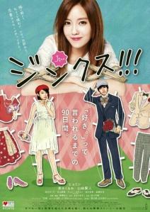 Jinx Film Poster