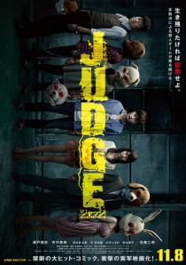 Judge Film Poster
