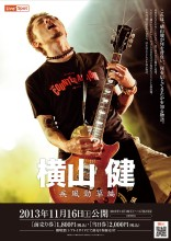 Ken Yokoyama Film Poster
