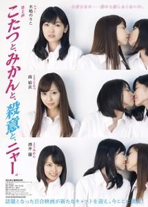 Kotatsu, Mikan and Meow Murderous Intent Film Poster