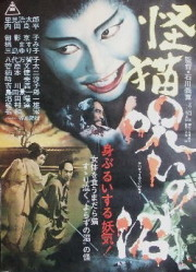 Kuroneko Film Poster