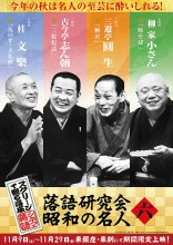 Master Story Teller of the Showa Era Film Poster 2