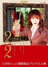Miyuki Nakajima Ball Film Poster