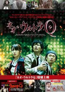 Neo Ultra Q Film Poster