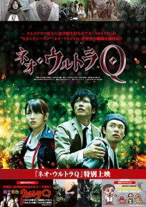 Neo Ultra Q Film Poster