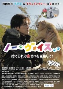 No Voice Film Poster