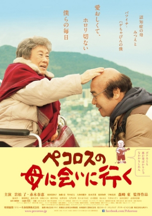 Pecoros and his Mother Film Poster