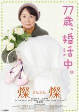San San Film Poster