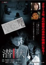 Senpuku Film Poster