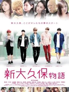 Shinokubo Story Film Poster