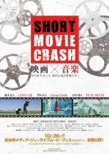Short Movie Crash Film Poster