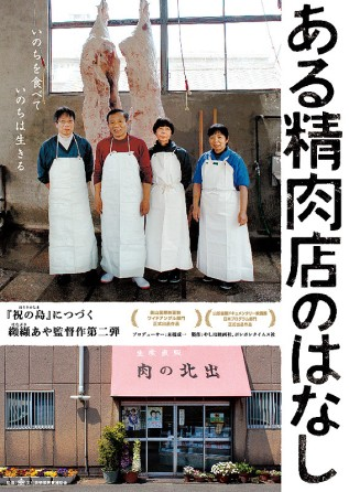 Story of a Butcher Shop Film Poster