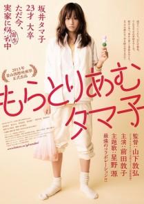 Tamako in Moratorium Film Poster