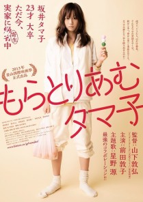 Tamako in Moratorium Film Poster