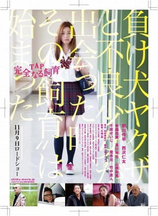 Tap Perfect Education Film Poster