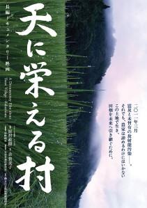 Tenei Village Fukushima Film Poster