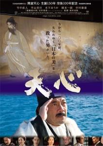 Tenshin Film Poster
