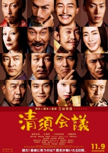 The Kiyosu Conference Film Poster
