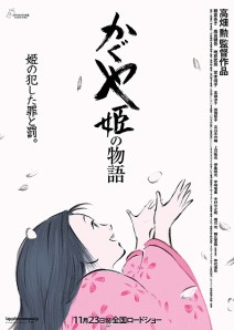 The Story of Princess Kaguya Film Poster