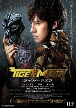 The Tiger Mask Film Poster