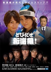 Tobidase Shinsengumi Film Poster