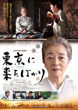 Tokyo Newcomer Film Poster 2