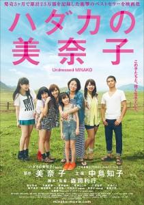 Undressed Minako Film Poster 2