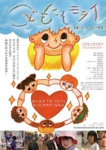 Unseen World of Childcare Film Poster