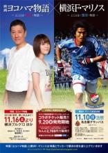 Yokohama Story Film Poster