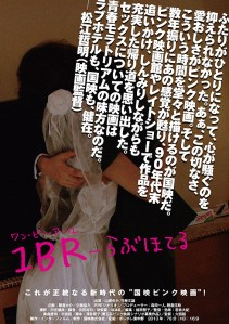 1BR Love Hotel Film Poster
