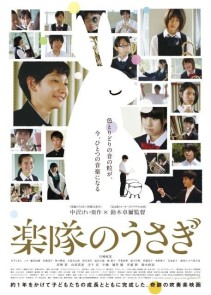 A Band Rabbit and a Boy Film Poster