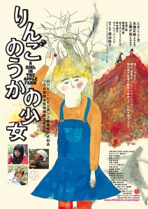 A Girl in the Apple Farm Film Poster