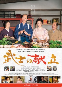 A Tale of Samurai Cooking Film Poster