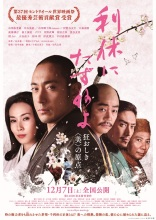 Ask This of Rikyu Film Poster