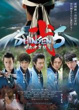 Bakumatsu Kiten Shinsen Gumi 5 Film Poster