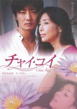 Chai Koi Film Poster