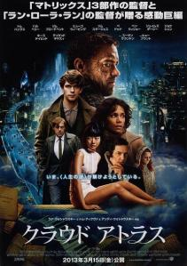 Cloud Atlas Japanese Poster